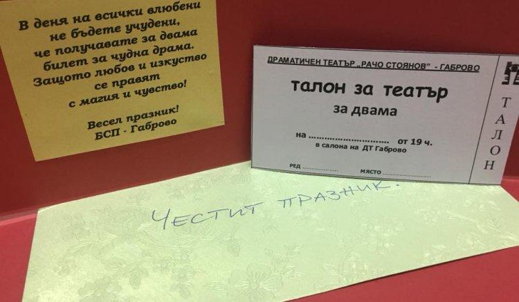 БСП – Габрово: Да отпразнуваме Деня на любовта с театрална постановка