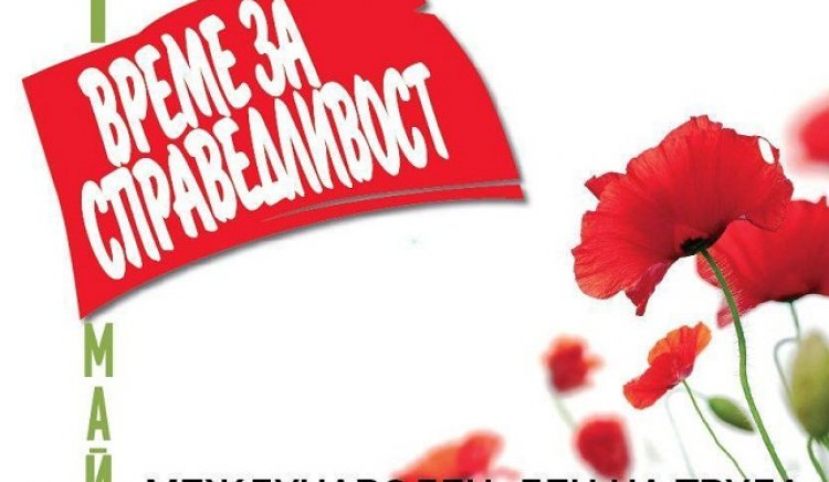 БСП – Габрово ще отбележи 1 май с празник и ретроспективна изложба