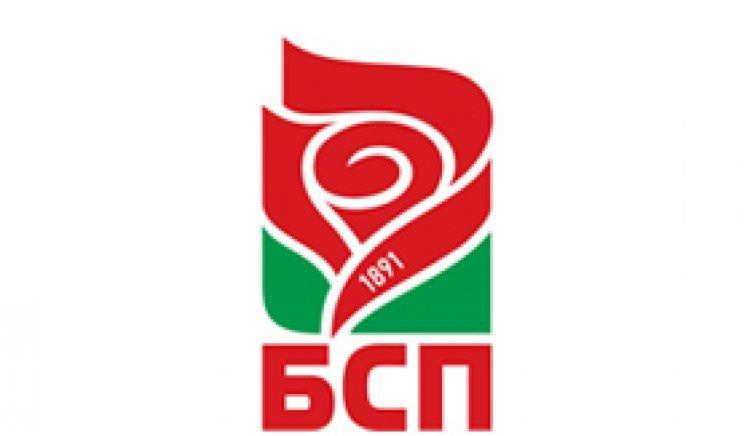 Проведе се общо отчетно - изброно събрание БСП - Дряново